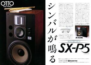 SX-P5