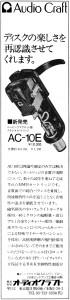 AC10E