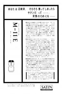 M-11E