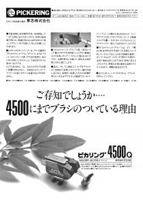 XUV4500