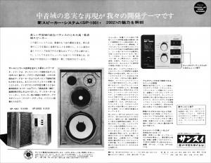 SP2002