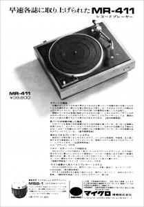 MR411