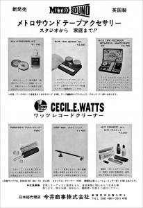 C.E.Watts