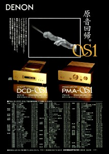 DCD-S1