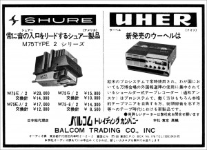 SHURE-UHER