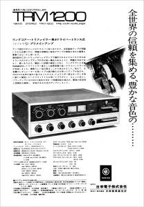 TRM1200