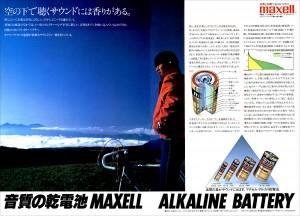 Maxell1
