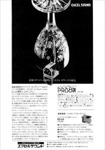 PRO81