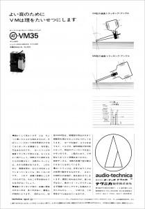 AT-VM35