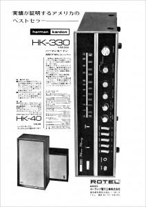 HK330