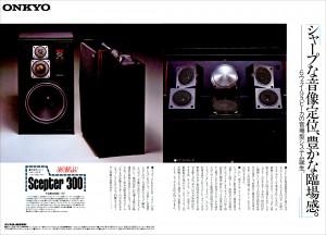Scepter300