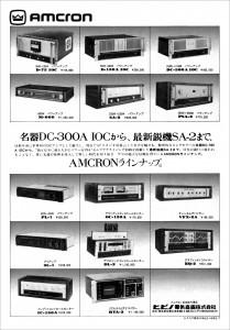 Amcron