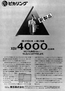 XSV4000
