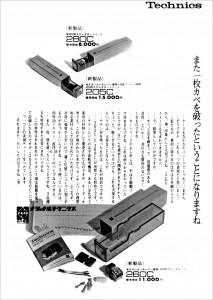 EPC260
