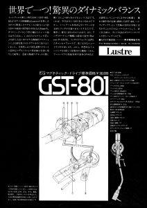 GST801