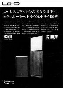 HS1400